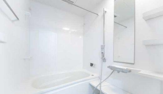 浴室(お風呂場)の開運掃除!陰の気を寄せ付けない|静岡