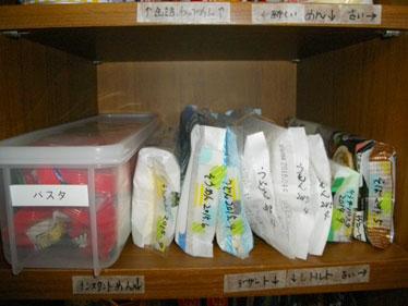 食べ物 整理収納