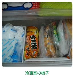 冷蔵庫 お掃除