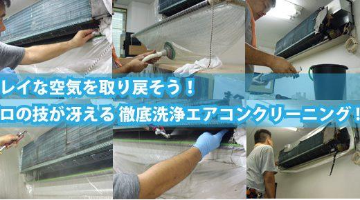 静岡でエアコンクリーニング 受付中|水量2倍でカビとほこりを断固拒否