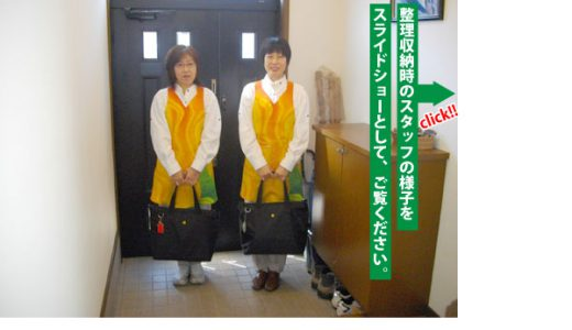 コンサルティング&整理収納サービスの事例紹介|静岡