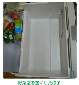 冷蔵庫 清掃