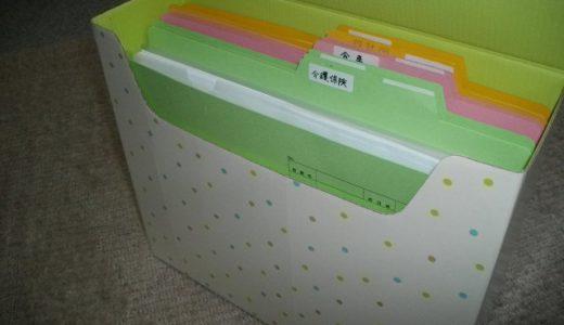 書類の整理整頓・整理収納のやり方をご紹介|整理収納アドバイザーコラム