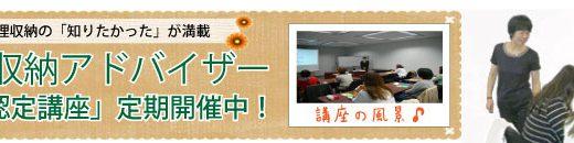 整理収納アドバイザー2級認定講座を開催中!ミニメイドサービス静岡店