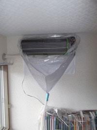 養生したエアコン