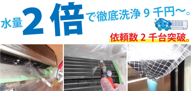 エアコンクリーニング 静岡